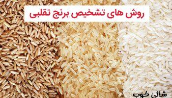 برنج تقلبی