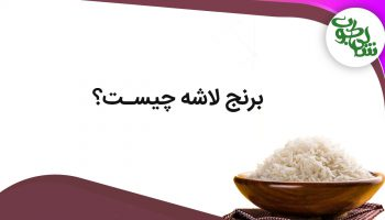 what-is-lashe-rice