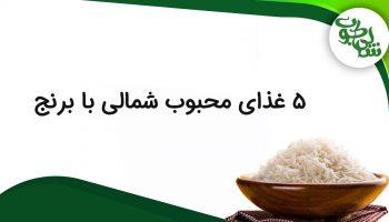 غذای شمالی با برنج