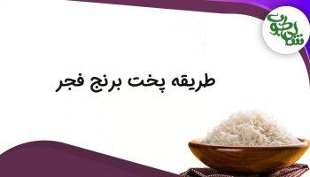 cook-fajr-rice