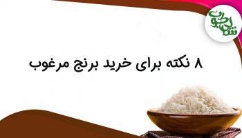8-buy-rice